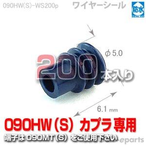 画像1: 090型HW防水/ワイヤーシール200pack