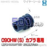 090型HW防水/ワイヤーシール500pack