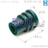 090型HX防水/ワイヤーシール500pack