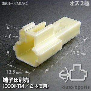 画像1: 090型II/オス2極カプラ(Aクランプ)