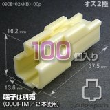 090型II/オス2極カプラ(B)100pack