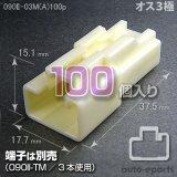 090型II/オス3極カプラ(A)100pack