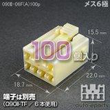 090型II/メス6極カプラ(A)100pack
