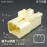 090型II/オス6極カプラ(A)