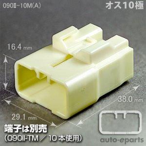 画像1: 090型II/オス10極カプラ(A)