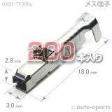 090型II・TS(共用)/メス端子200pack