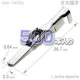 090型II・TS(共用)/オス端子500pack