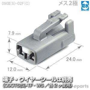 画像1: 090型II防水/メス2極カプラ(C)