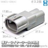 090型II防水/オス2極カプラ(A)