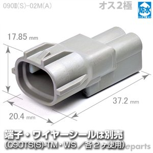 画像1: 090型II防水/オス2極カプラ(A)