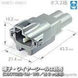 090型II防水/オス2極カプラ(C)