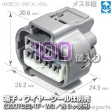 090型II防水/メス8極カプラ(A)100pack