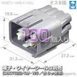 090型II防水/オス8極カプラ(A)100pack