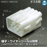 090型II防水/オス8極カプラ(CW)