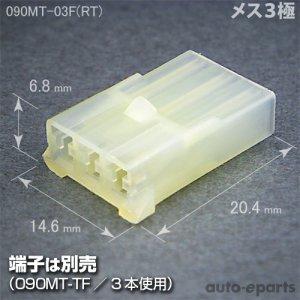 画像1: 090型MT/メス3極カプラ(セミロックタイプ)