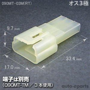 画像1: 090型MT/オス3極カプラ(セミロックタイプ)