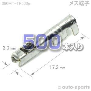画像1: 090型MT・HM・HD(共通)/メス端子500pack