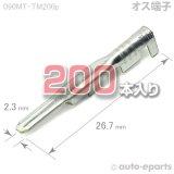 090型MT・HM・HD(共通)/オス端子200pack