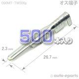 090型MT・HM・HD(共通)/オス端子500pack