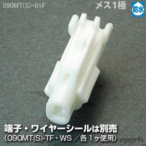 画像1: 090型MT防水/メス1極カプラ