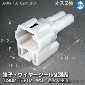 画像1: 090型MT防水シリーズ/オス2極カプラ(ブラケット固定)