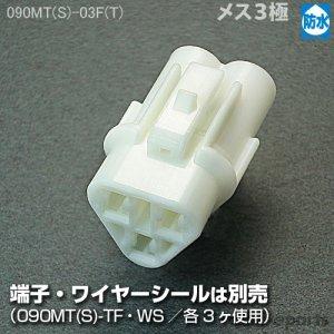 画像1: 090型MT防水/メス3極カプラ(三角タイプ)