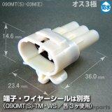 090型MT防水/オス3極カプラ(直列タイプ)