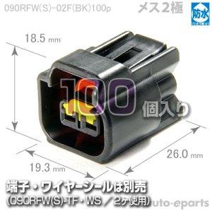 画像1: 090型RFW防水/メス2極カプラ(黒)100pack