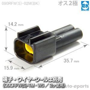 画像1: 090型RFW防水/オス2極カプラ(黒)