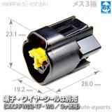 090型RFW防水/メス3極カプラ(黒)
