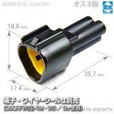 090型RFW防水/オス3極カプラ(黒)