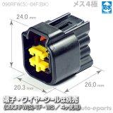 090型RFW防水/メス4極カプラ(黒)