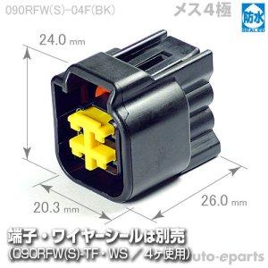画像1: 090型RFW防水/メス4極カプラ(黒)