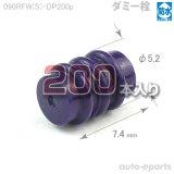 090型RFW防水/ダミー栓200pack