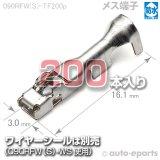 090型RFW防水/メス端子200pack