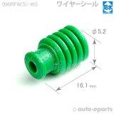 090型RFW防水/ワイヤーシール