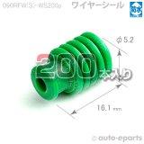 090型RFW防水/ワイヤーシール200apck