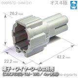 090型RS防水/オス4極カプラ(GY)