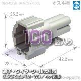 090型RS防水/オス4極カプラ(GY)100pack