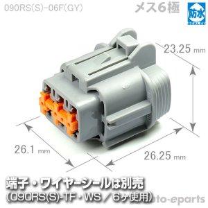 画像1: 090型RS防水/メス6極カプラ(GY)