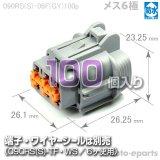 090型RS防水/メス6極カプラ(GY)100pack