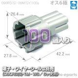 090型RS防水/オス6極カプラ(GY)100pack