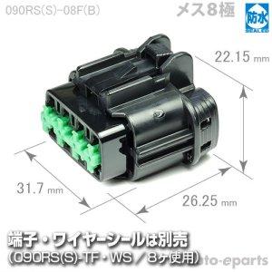 画像1: 090型RS防水/メス8極カプラ(B)
