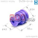 090型RS防水/ワイヤーシール200pack