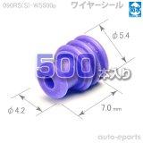 090型RS防水/ワイヤーシール500pack