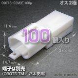 090型TS/オス2極カプラ(E)100pack