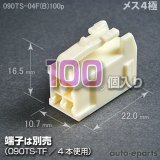 090型TS/メス4極カプラ(B)100pack