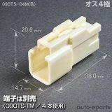 090型TS/オス4極カプラ(B)
