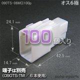 090型TS/オス6極カプラ(I)100pack
