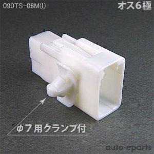 画像2: 090型TS/オス6極カプラ(I)